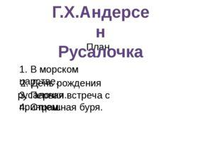 План Г.Х.Андерсен Русалочка 1. В морском царстве. 2. День рождения русалочки.