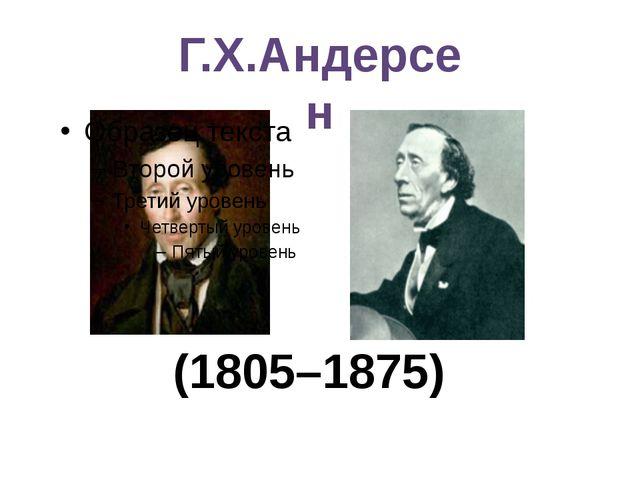 Г.Х.Андерсен (1805–1875)