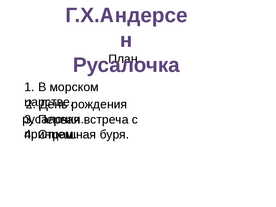 План Г.Х.Андерсен Русалочка 1. В морском царстве. 2. День рождения русалочки....