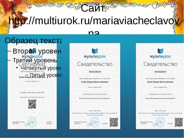 Сайт. http://multiurok.ru/mariaviacheclavovna