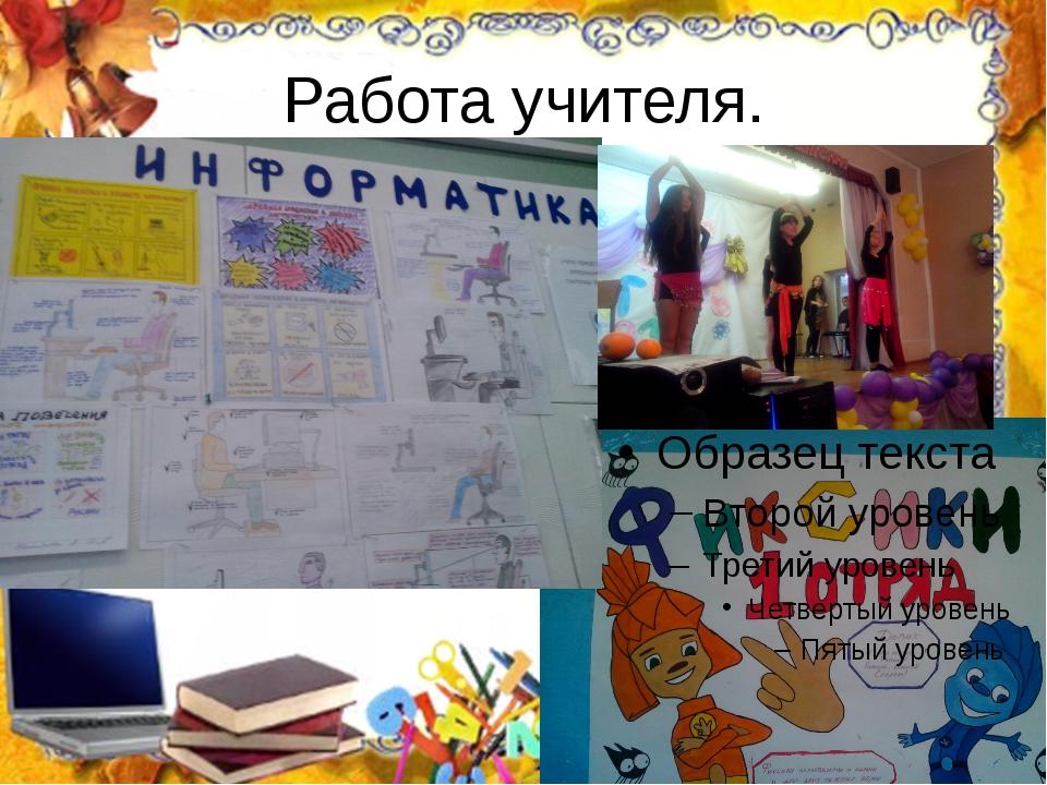 Работа учителя.