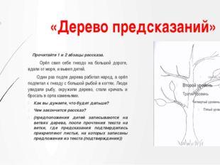 «Дерево предсказаний» Прочитайте 1 и 2 абзацы рассказа. Орёл свил себе гнездо