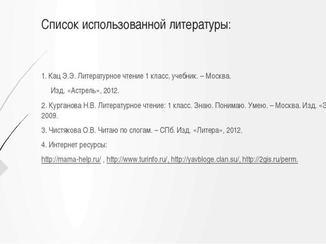 Список использованной литературы: 1. Кац Э.Э. Литературное чтение 1 класс, уч...