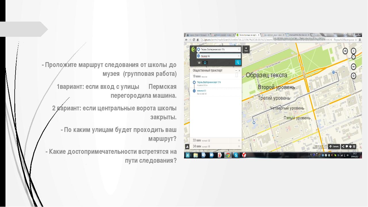 - Проложите маршрут следования от школы до музея (групповая работа) 1вариант...
