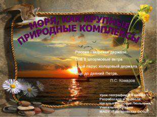Россия - морская держава. Она в штормовые ветра Свой парус холщовый держала Е