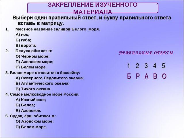Выбери один правильный ответ, и букву правильного ответа вставь в матрицу. 1...