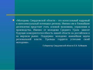 «Молодежь Свердловской области - это колоссальный кадровый и интеллектуальный