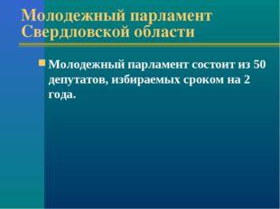 Молодежный парламент Свердловской области Молодежный парламент состоит из 50
