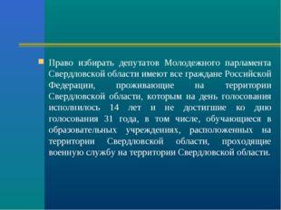 Право избирать депутатов Молодежного парламента Свердловской области имеют вс