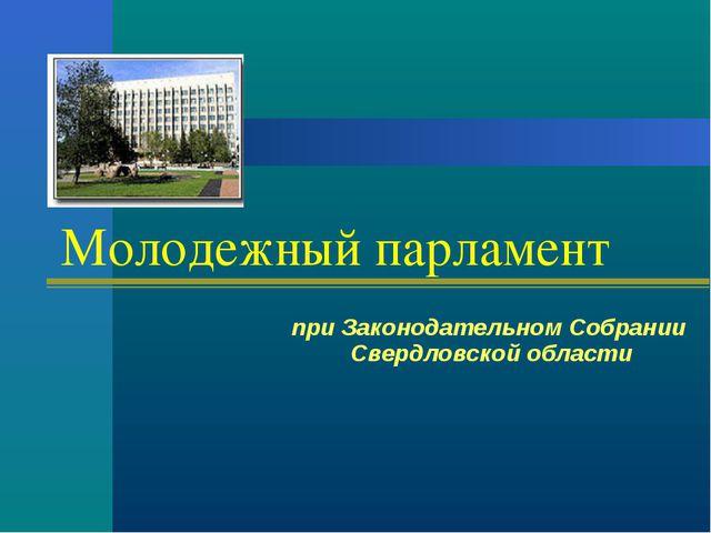 Молодежный парламент при Законодательном Собрании Свердловской области