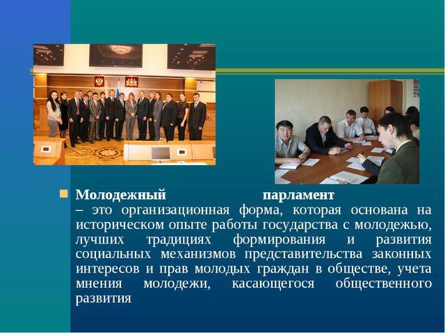 Молодежный парламент – это организационная форма, которая основана на историч...