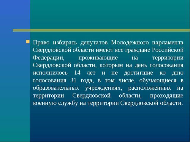 Право избирать депутатов Молодежного парламента Свердловской области имеют вс...