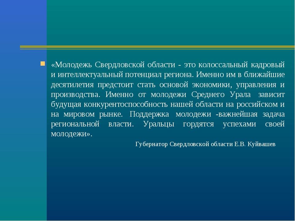 «Молодежь Свердловской области - это колоссальный кадровый и интеллектуальный...