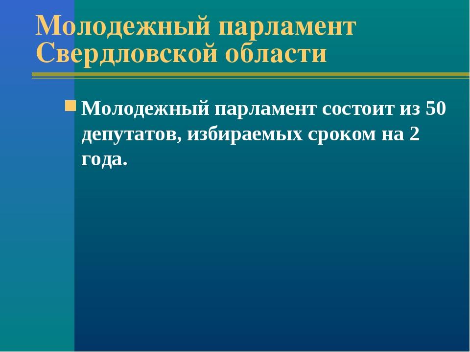Молодежный парламент Свердловской области Молодежный парламент состоит из 50...