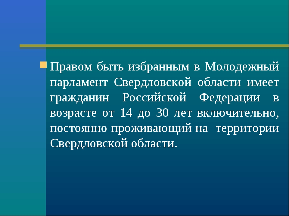 Правом быть избранным в Молодежный парламент Свердловской области имеет гражд...