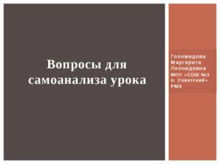 Голомидова Маргарита Леонидовна МОУ «СОШ №3 п. Советский» РМЭ Вопросы для сам