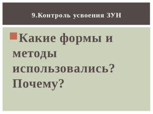 Какие формы и методы использовались? Почему? 9.Контроль усвоения ЗУН