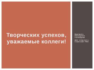 Маргарита Леонидовна Голомидова МОУ «СОШ №3 п. Советский» РМЭ Творческих успе