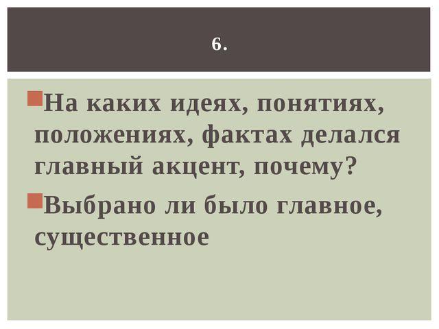 На каких идеях, понятиях, положениях, фактах делался главный акцент, почему?...