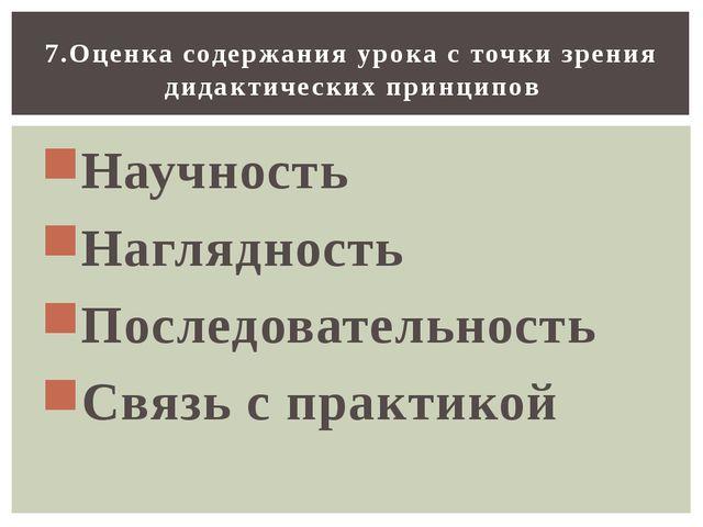 Научность Наглядность Последовательность Связь с практикой 7.Оценка содержани...