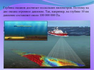 Глубина океанов достигает нескольких километров. Поэтому на дне океана огромн