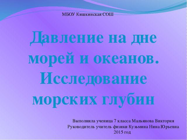 Давление на дне морей и океанов. Исследование морских глубин МБОУ Кишкинская...