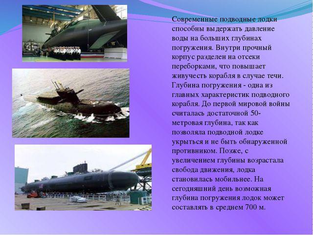 Современные подводные лодки способны выдержать давление воды на больших глуб...