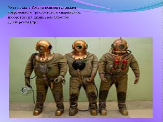 Чуть позже в России появляется аналог современного трёхболтового снаряжения,...