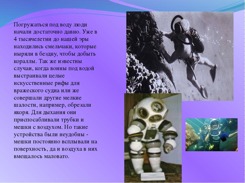 Погружаться под воду люди начали достаточно давно. Уже в 4 тысячелетии до наш...