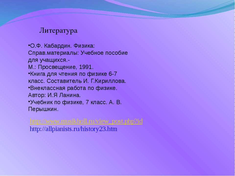 http://www.musikholl.ru/view_post.php?id http://allpianists.ru/history23.htm...
