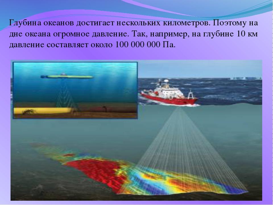 Глубина океанов достигает нескольких километров. Поэтому на дне океана огромн...