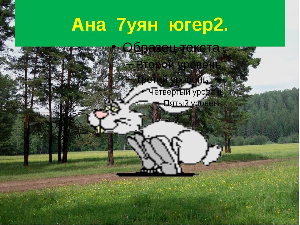Ана 7уян югер2.