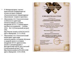 IV Международная научно-практическая конференция на основе интернет-форума «П