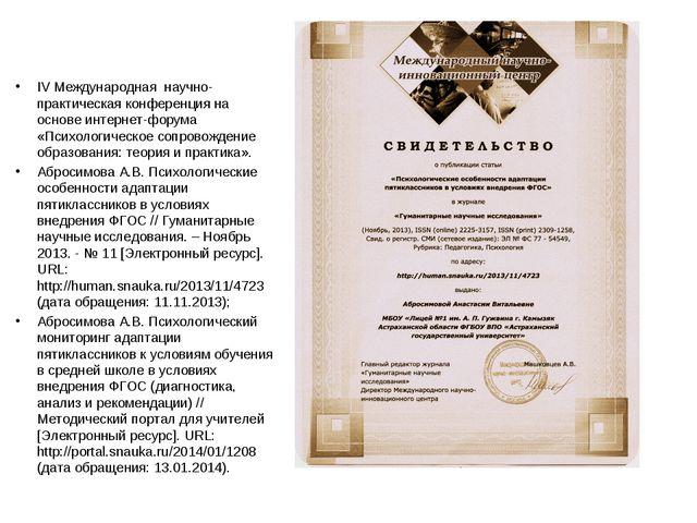 IV Международная научно-практическая конференция на основе интернет-форума «П...
