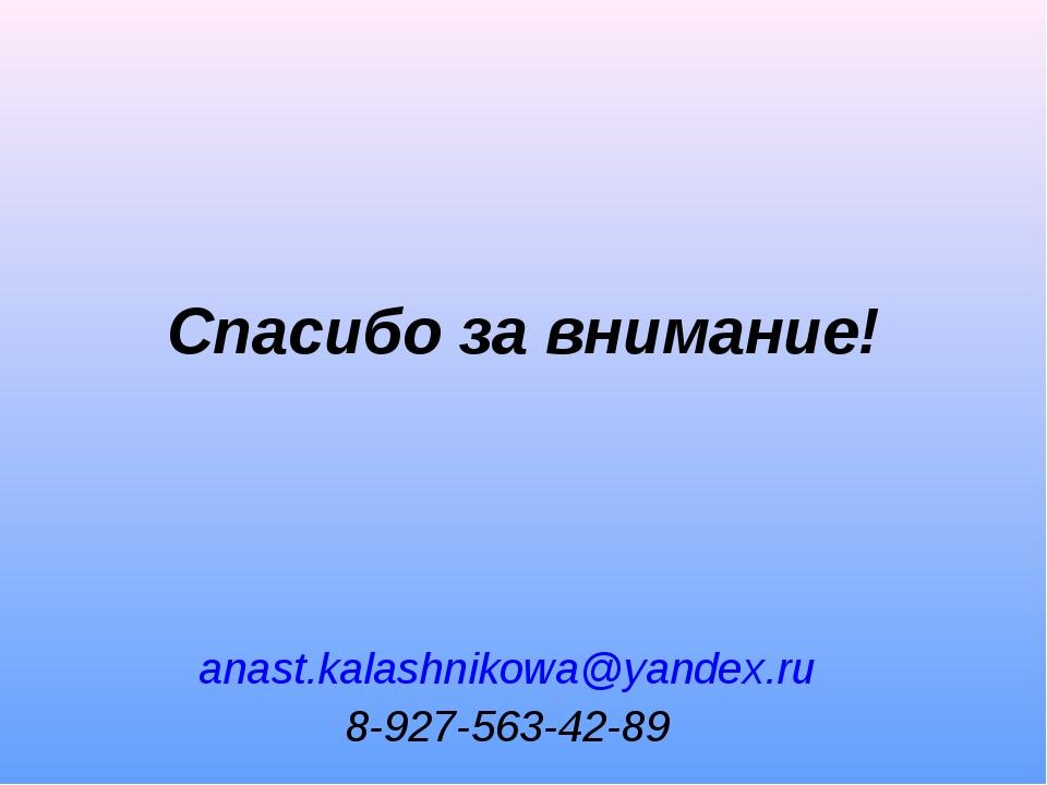 Спасибо за внимание! anast.kalashnikowa@yandex.ru 8-927-563-42-89