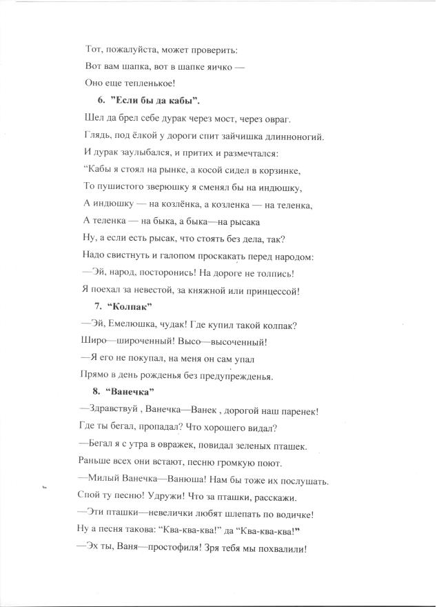 C:\Users\Ольга\Documents\Scanned Documents\Рисунок (6).jpg