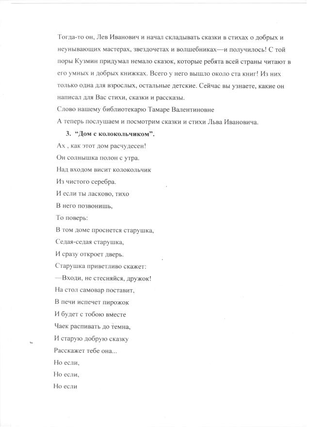 C:\Users\Ольга\Documents\Scanned Documents\Рисунок (4).jpg