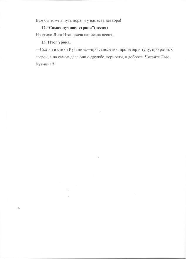 C:\Users\Ольга\Documents\Scanned Documents\Рисунок (8).jpg