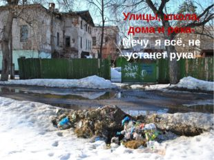 Улицы, школа, дома и река- Мечу я всё, не устанет рука!