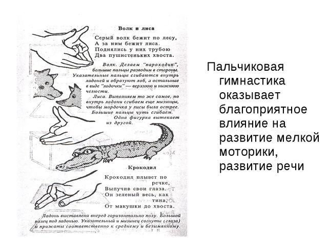 Пальчиковая гимнастика оказывает благоприятное влияние на развитие мелкой мот...