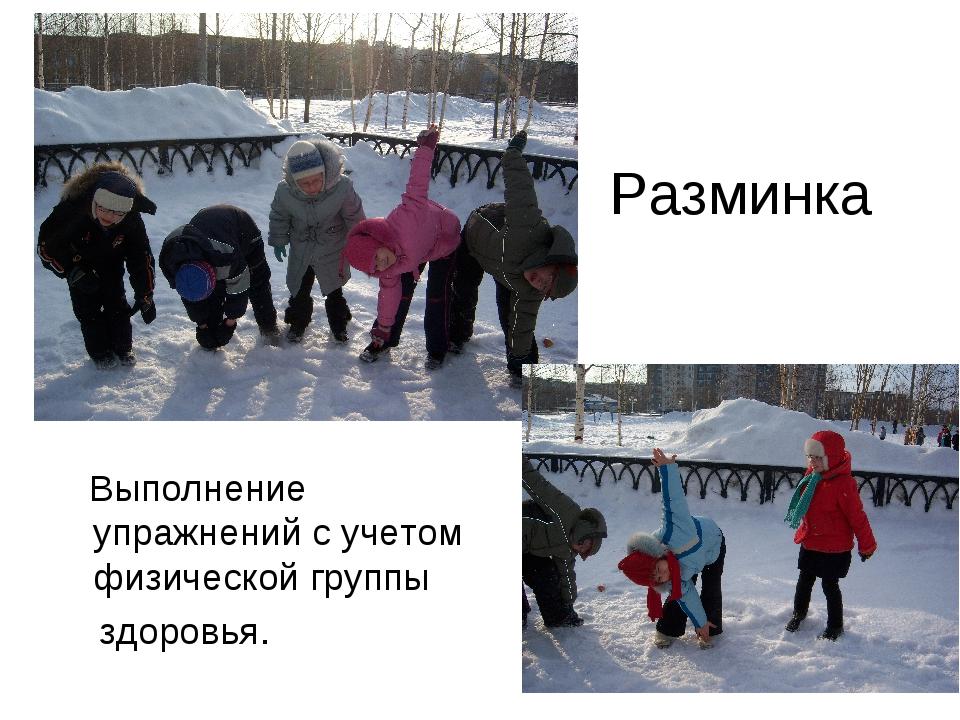 Разминка Выполнение упражнений с учетом физической группы здоровья.