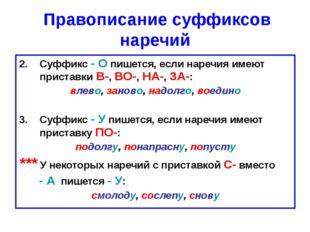 Правописание суффиксов наречий Суффикс - О пишется, если наречия имеют прист