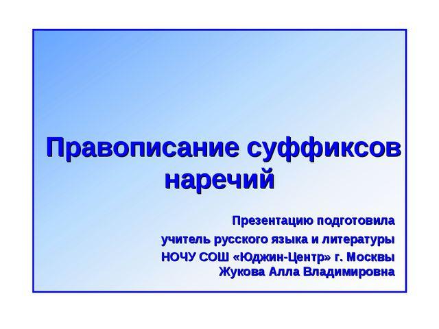 Презентацию подготовила учитель русского языка и литературы НОЧУ СОШ «Юджин-...