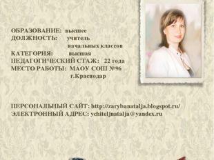 Заруба Наталья Сергеевна ОБРАЗОВАНИЕ: высшее ДОЛЖНОСТЬ: учитель начальных кла