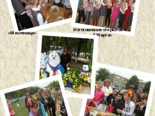 Ярмарка «Дары осени» «Масленица» Изготовление открыток к « 8 Марта»