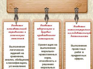 Система воспитательно-образовательной работы: Развитие познавательной активно