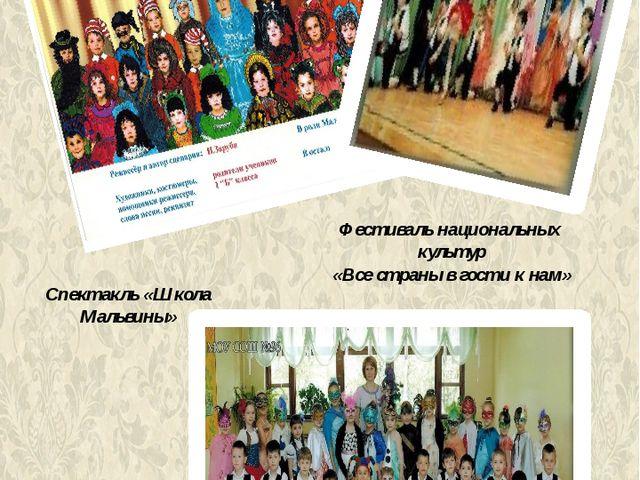 Фестиваль национальных культур «Все страны в гости к нам» Спектакль «Школа М...