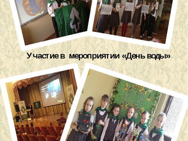 Участие в проекте «Домик для птиц» Участие в мероприятии «День воды»