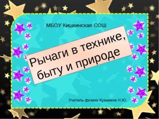 Рычаги в технике, быту и природе Учитель физики Кузьмина Н.Ю. МБОУ Кишкинская