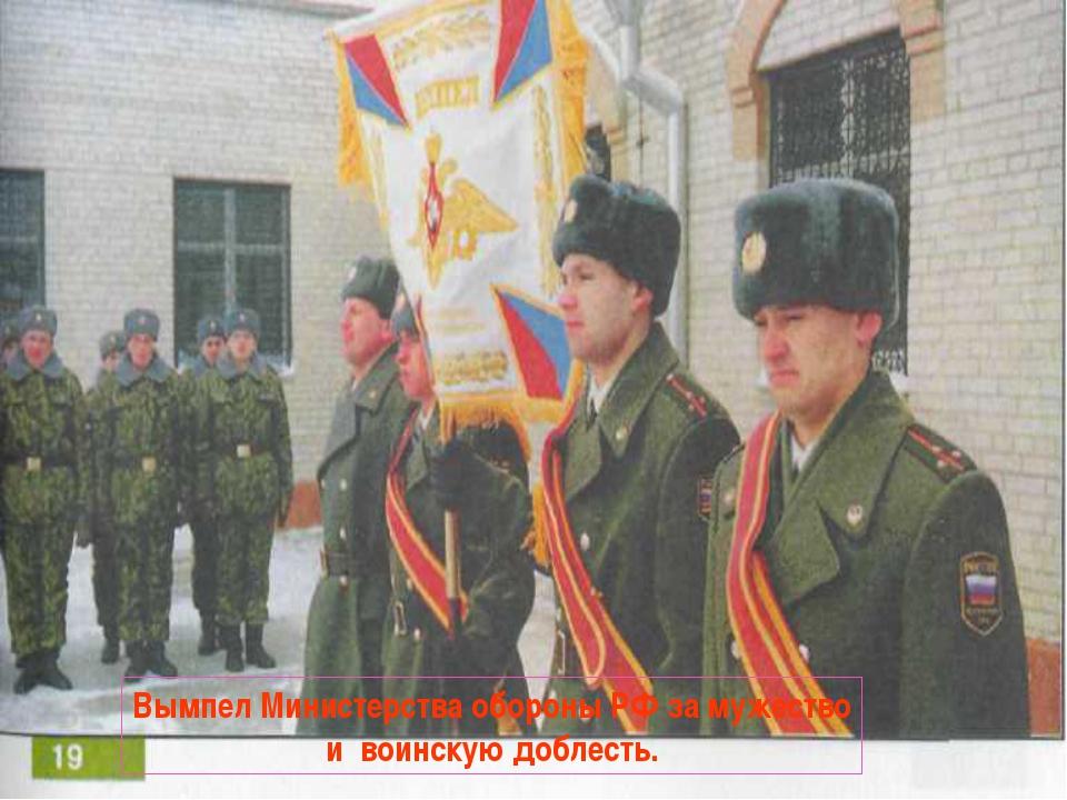 Вымпел Министерства обороны РФ за мужество и воинскую доблесть.